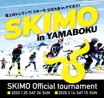 【開催中止】3/14.15 SKIMO  tournament in YAMABOKU