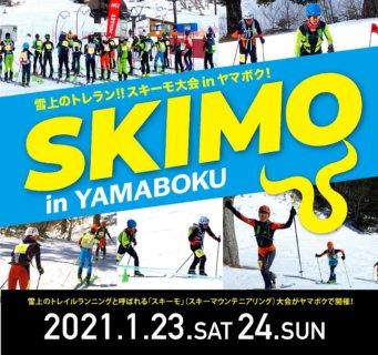 【3/6.7延期】雪上のトレラン「スキーモ 2021」(スキーマウンテニアリング)大会延期します