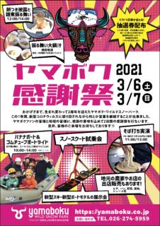 感謝祭 お楽しみください! 2021.3/6.7