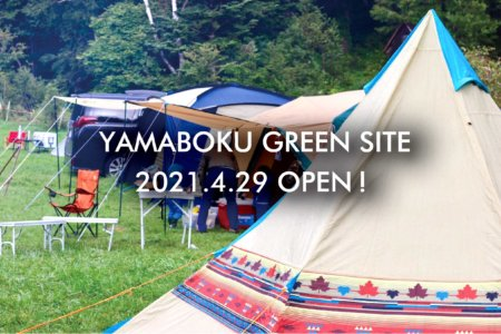 ヤマボクグリーンサイト4/29 OPEN!