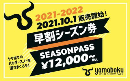 2021年10月1日販売開始!21-22シーズン券